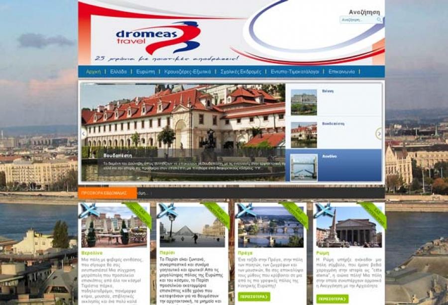 dromeas travel web page