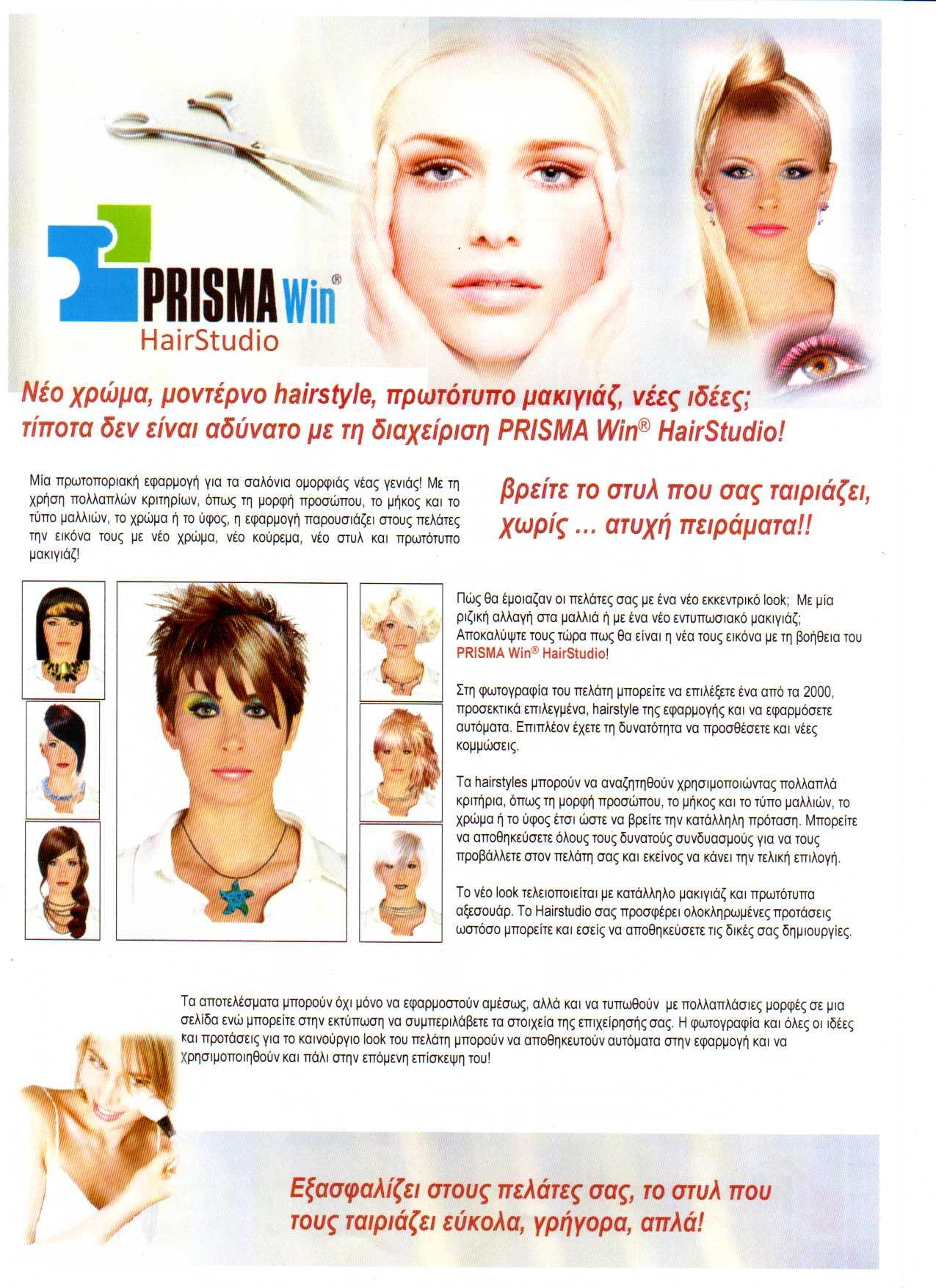 hairstudio1
