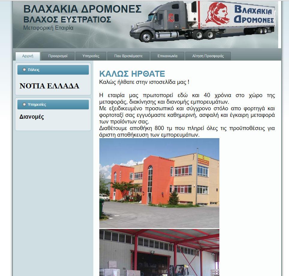 vlaxakia.gr