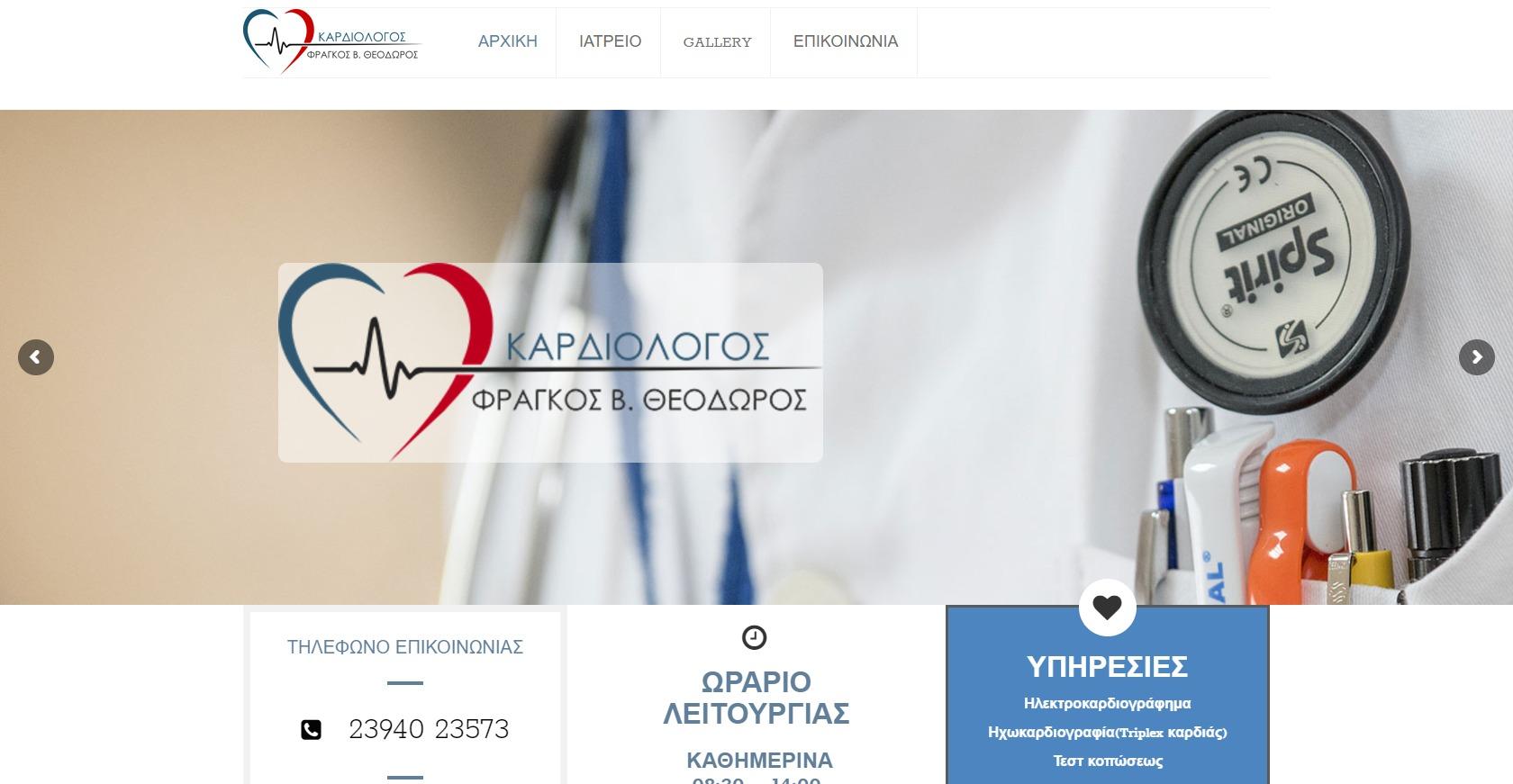 Καρδιολόγος Θεόδωρος Φράγκος